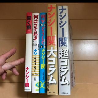 送料無料 ナンシー関 5冊セット 超コラム 大コラム 何はさておきの通販 ...