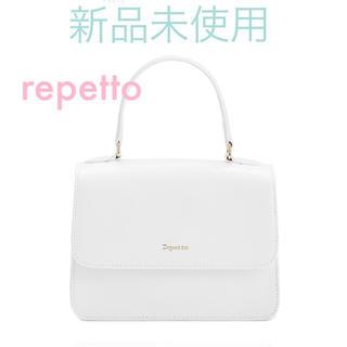 repetto - 新品未使用 レペット ハンドバッグ ホワイト 白 定価54000円