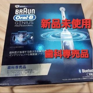 ブラウン(BRAUN)のブラウン オーラルB ジーニアス プロフェッショナル(歯科専売品)(歯ブラシ/デンタルフロス)