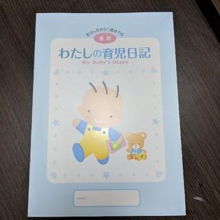 モリナガニュウギョウ(森永乳業)のわたしの育児日記 後期(アルバム)