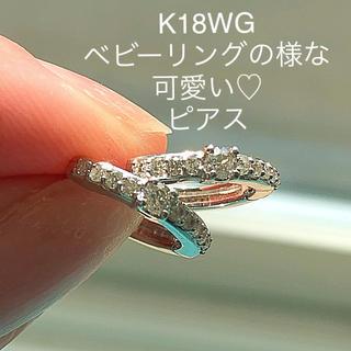 ☆大特価☆ K18WG 天然ダイヤモンド可愛い♡ベビーリングピアス 新品