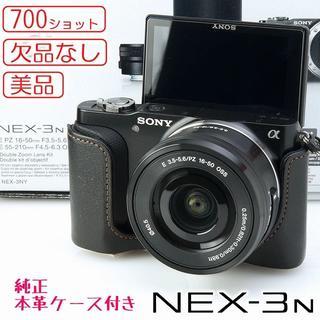 SONY - 欠品なし★美品 SONY NEX-3N 純正本革ケース 700ショット
