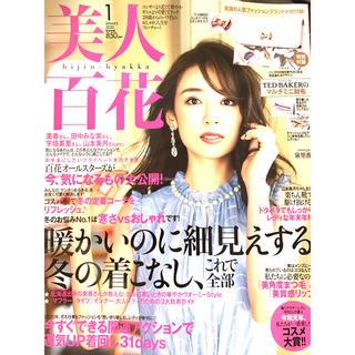 美人百花 2020年 01月号 雑誌のみ