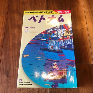 ダイヤモンドシャ(ダイヤモンド社)の地球の歩き方 D 21(2005~2006年(地図/旅行ガイド)