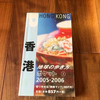 ダイヤモンドシャ(ダイヤモンド社)の地球の歩き方ポケット 5 2005~2006年版(文学/小説)
