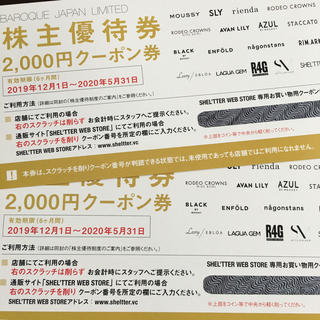 バロックジャパンリミテッド株主優待4000円分