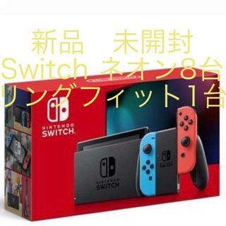 ニンテンドースイッチ(Nintendo Switch)の【新品未開封】新型 任天堂 スイッチ ネオン8台&リングフィット1台(家庭用ゲーム機本体)