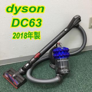 送料無料*ダイソン サイクロン式掃除機 DC63 2018年製*