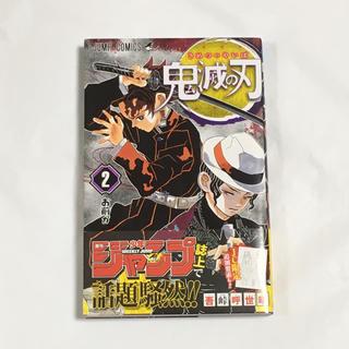 鬼滅の刃 2巻 初版