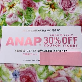 アナップ(ANAP)のアナップ 株主優待券(ショッピング)