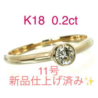 【新品仕上げ済み】K18YG 一粒ダイヤモンドリング 11号