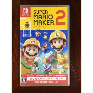 Nintendo Switch - スーパーマリオメーカー2 オンライン利用券なし Switch