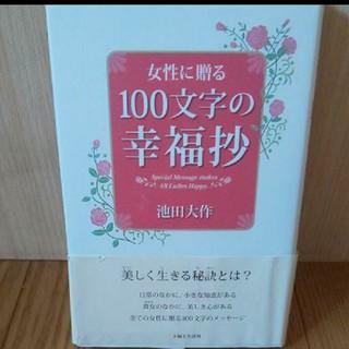 シュフトセイカツシャ(主婦と生活社)の女性に贈る100文字の幸福抄(人文/社会)