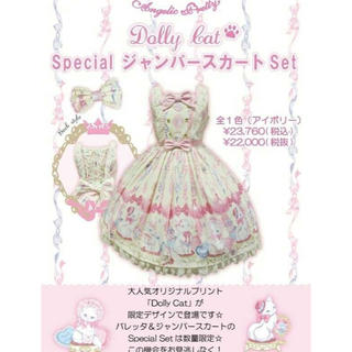 Angelic Pretty - 最終値下げ Angelicpretty Dolly cat ジャンパースカート