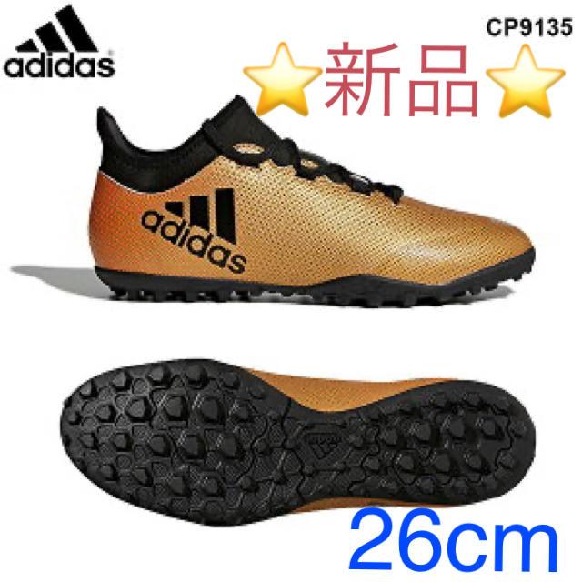 adidas(アディダス)の⭐新品未使用⭐アディダス エックス タンゴ 17.3 TF トレシュー スポーツ/アウトドアのサッカー/フットサル(シューズ)の商品写真