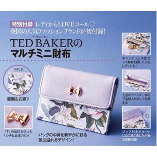 TED BAKER - 美人百花☆1月号付録