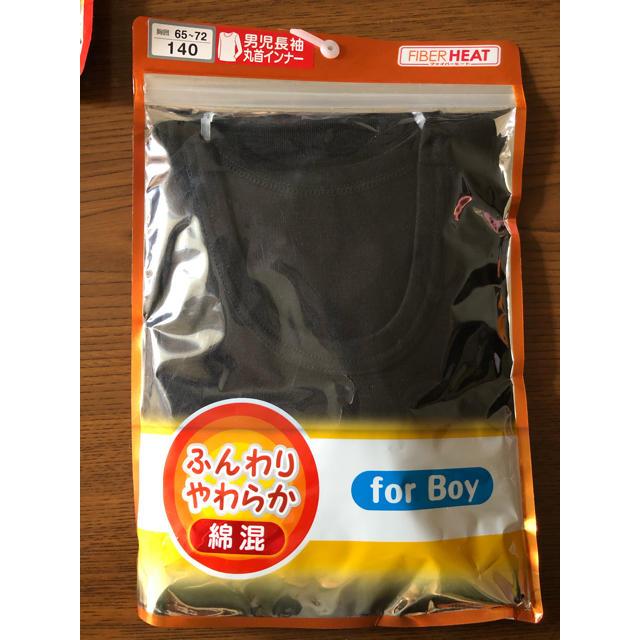 しまむら(シマムラ)のファイバーヒート キッズ/ベビー/マタニティのキッズ服男の子用(90cm~)(下着)の商品写真