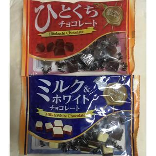 ひとくちミルク&ミルク&ホワイトチョコ🍫2袋(菓子/デザート)