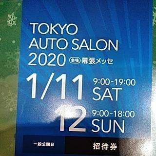 1枚 東京オートサロン 2020 幕張メッセ 1月11日12日 招待券 入場券 (その他)