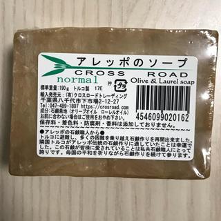 アレッポノセッケン(アレッポの石鹸)のアレッポのソープ トルコ製(ボディソープ/石鹸)