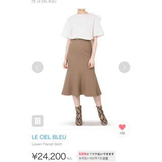 LE CIEL BLEU - LE CIEL BLUE 新作美品送料無料ヤマト