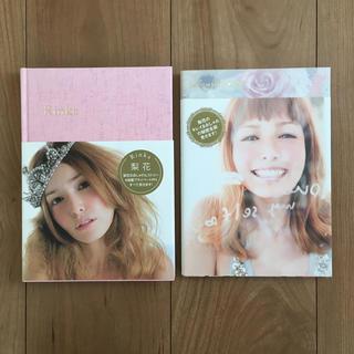 メゾンドリーファー(Maison de Reefur)の美本 梨花 love myself 2冊セット(ファッション/美容)