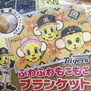 ハンシンタイガース(阪神タイガース)の非売品新品!阪神タイガースふわふわブランケット(応援グッズ)