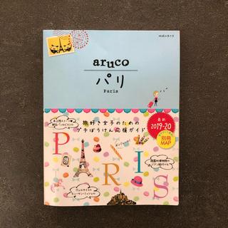 ダイヤモンドシャ(ダイヤモンド社)のaruco パリ ガイドブック(地図/旅行ガイド)