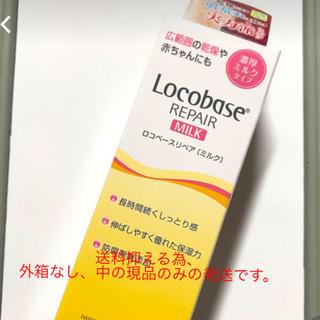 ロコベースリペア(Locobase REPAIR)のロコベース リペアミルク 新品未使用(ハンドクリーム)
