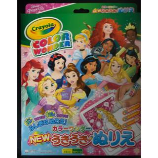 Disney - カラーワンダー うきうきぬりえ ディズニープリンセス