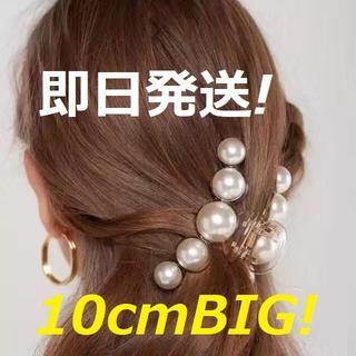 エイミーイストワール(eimy istoire)の💛10㎝ ビッグサイズ!💛人気のパールバレッタ💛(バレッタ/ヘアクリップ)