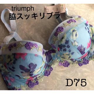 トリンプ(Triumph)の【新品タグ付】triumph/脇スッキリブラD75(ブラ)