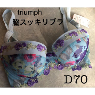 トリンプ(Triumph)の【新品タグ付】triumph/脇スッキリブラD70(ブラ)