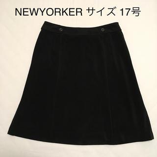 ニューヨーカー(NEWYORKER)のNEWYORKER* ひざ丈スカート 大きいサイズ  17号 黒 秋冬 超美品!(ひざ丈スカート)