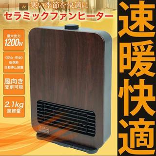 ヒーター セラミックファンヒーター 暖房機