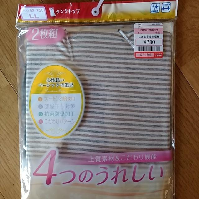 しまむら(シマムラ)のしまむら タンクトップ  レディースのトップス(タンクトップ)の商品写真