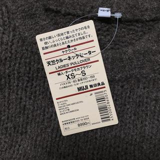 MUJI (無印良品) - 新品!ヤクウールセーター