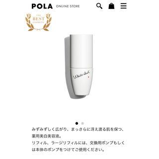 ポーラ(POLA)のホワイショット CXS 50ml(美容液)