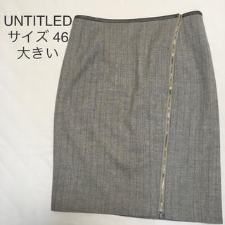 アンタイトル(UNTITLED)のUNTITLED* ひざ丈スカート 秋冬 大きいサイズ 46 日本製 超美品!(ひざ丈スカート)