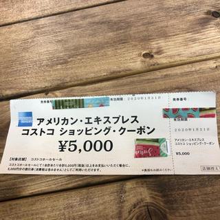 コストコ(コストコ)のコストコ 5000円分 クーポン(ショッピング)
