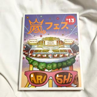 嵐 - 嵐フェス'13 ライブDVD