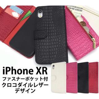 【最新型 格安セール】手帳型ケース iPhoneXR クロコダイル仕様 新品