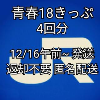 青春18きっぷ 残り4回分 返却不要(鉄道乗車券)
