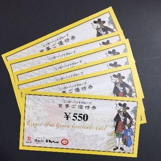 リンガーハット 3300円分 株主優待券(レストラン/食事券)