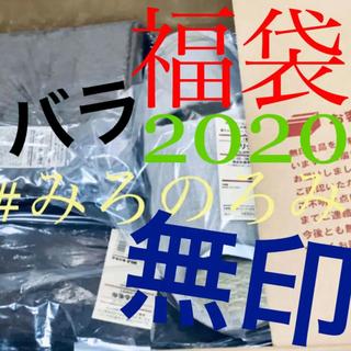 MUJI (無印良品) - 無印 2020 ネット限定福袋 ファブリック 羽織る毛布 キルティング ラグ