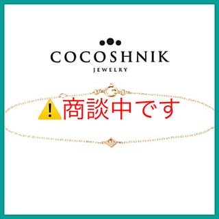 COCOSHNIK - 【ココシュニック】現行品 K10 ダイヤモンド ブレスレット