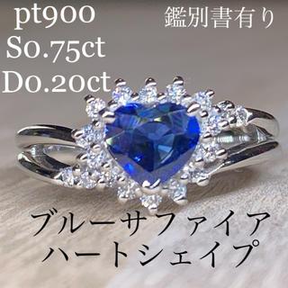 鑑別書 900  ハートシェイプブルーサファイアダイヤモンドリング 美品(リング(指輪))