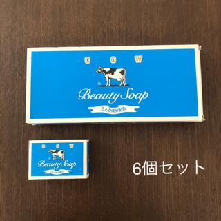 ギュウニュウセッケン(牛乳石鹸)の石鹸 牛乳石鹸 青箱 6個セット(ボディソープ/石鹸)