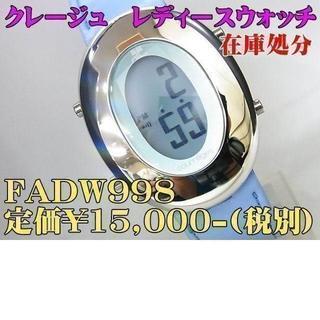 クレージュ(Courreges)の在庫処分 クレージュ 婦人 FADW998 定価¥15,000-(税別)(腕時計)