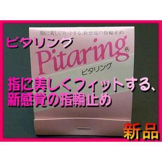 ■新品■ピタリング(指輪止め)Pitaring■~指に美しくフィットする、新感覚